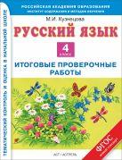 Русский язык. 4 класс. Итоговые проверочные работы