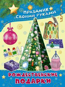 Парнякова М.В. - Рождественские подарки обложка книги