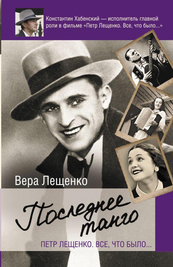 Последнее танго. Петр Лещенко. Все, что было... Лещенко В.