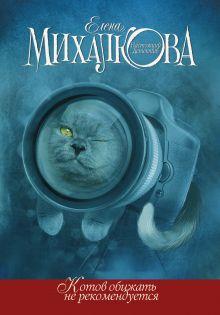 Михалкова Е.И. - Котов обижать не рекомендуется обложка книги