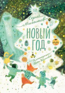 Михалков С.В. - Новый год обложка книги