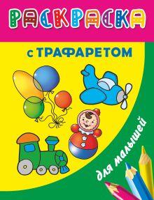 Дмитриева В.Г. - Раскраска с трафаретом для малышей. Игрушки обложка книги