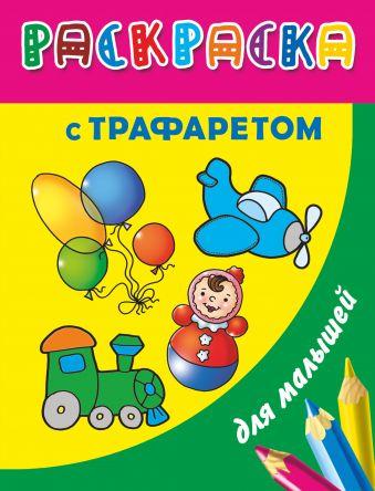 Раскраска с трафаретом для малышей. Игрушки Дмитриева В.Г.