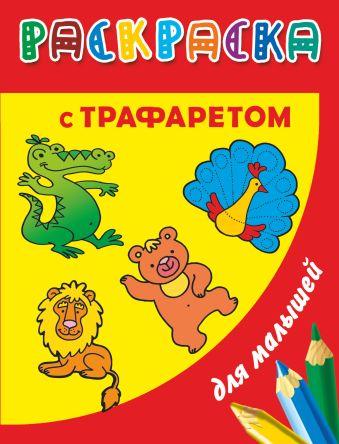 Раскраска с трафаретом для малышей.Веселый зоопарк Дмитриева В.Г.