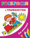 Раскраска с трафаретом для малышей. Форма, цвет, размер