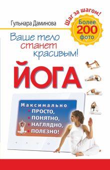 Даминова Гульнара - Йога. Максимально просто, понятно, наглядно и полезно! обложка книги