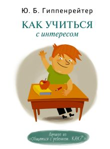Как учиться с интересом обложка книги