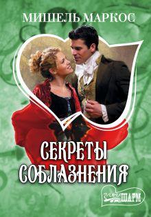 Маркос М. - Секреты соблазнения обложка книги