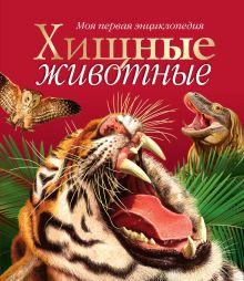 . - Хищные животные обложка книги