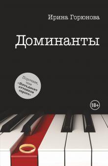 Горюнова И.С. - Доминанты обложка книги