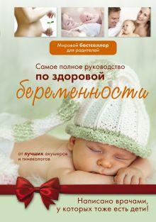 . - Самое полное руководство по здоровой беременности от лучших акушеров и гинекологов обложка книги