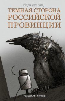Артемьева М.Г. - Темная сторона российской провинции обложка книги