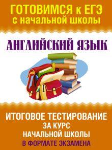 Троицкая О.В. - Английский язык. Итоговое тестирование за курс начальной школы. 1-4 классы обложка книги