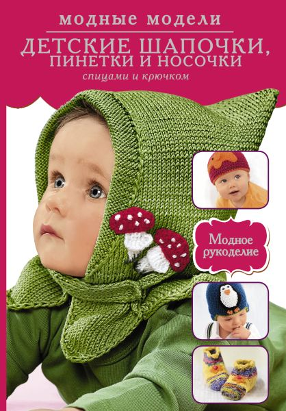 Детские шапочки, пинетки и носочки спицами и крючком