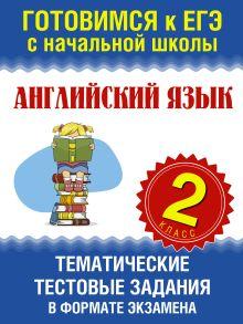 Троицкая О.В. - Английский язык. Тематические тестовые задания в формате экзамена. 2 класс обложка книги