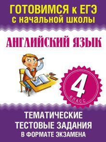 Троицкая О.В. - Английский язык. Тематические тестовые задания в формате экзамена. 4 класс обложка книги