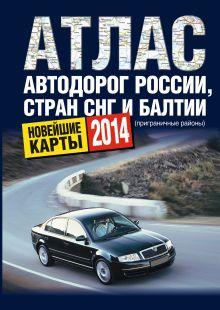 . - Атлас автодорог России стран СНГ и Балтии (приграничные районы) обложка книги