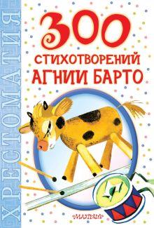 Барто А.Л. - 300 стихотворений Агнии Барто обложка книги