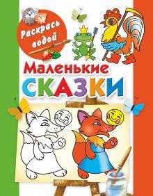 Двинина Л.В. - Маленькие сказки обложка книги