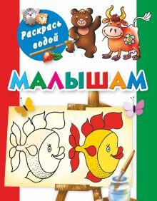 Двинина Л.В. - Малышам обложка книги