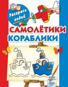 Двинина Л.В. - Самолетики, кораблики обложка книги