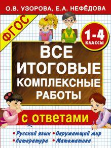 Узорова О. - Все итоговые комплексные работы 1-4 классы обложка книги