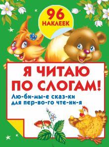 Дмитриева В.Г. - Я читаю по слогам обложка книги
