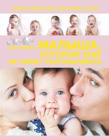 Пирожник С.С. - Самая нужная книга для мамы и папы. Как понять малыша, который еще не умеет разговаривать обложка книги