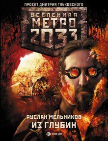 Мельников Р.В. - Метро 2033: Из глубин обложка книги