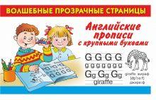 Дмитриева В. Г. - Английские прописи с крупными буквами обложка книги