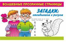 Дмитриева В.Г. - Загадки: отгадываем и рисуем обложка книги
