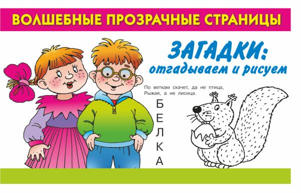 Загадки: отгадываем и рисуем Дмитриева В.Г.