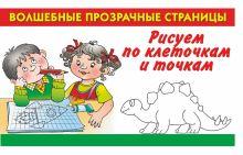 Дмитриева В.Г. - Рисуем по клеточкам и точкам обложка книги