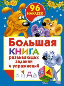 Дмитриева В.Г. - Большая книга развивающих заданий и упражнений с наклейками обложка книги