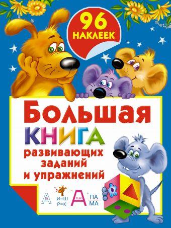 Большая книга развивающих заданий и упражнений с наклейками Дмитриева В.Г.