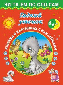 Дмитриева В.Г. - Гадкий утенок обложка книги