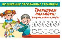 Дмитриева В. Г. - Тренируем пальчики: рисуем линии и узоры обложка книги