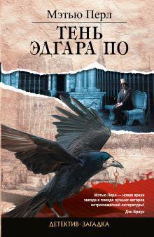 Перл М. - Тень Эдгара По обложка книги