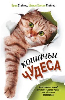 Стайгер  Б., Стайгер Ш. - Кошачьи чудеса обложка книги