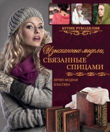 . - Изысканные модели, связанные спицами обложка книги