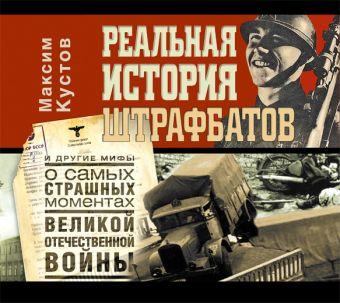 Реальная история штрафбатов (на CD диске) Кустов