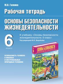 Галкина М.В. - Основы безопасности жизнедеятельности. 6 класс. Рабочая тетрадь обложка книги