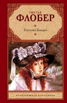 Флобер Г. - Госпожа Бовари обложка книги