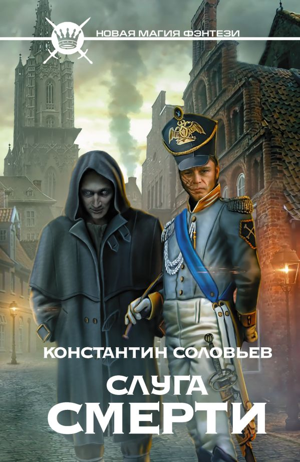 Слуга Смерти Соловьев К.