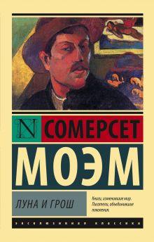 Моэм С. - Луна и грош обложка книги