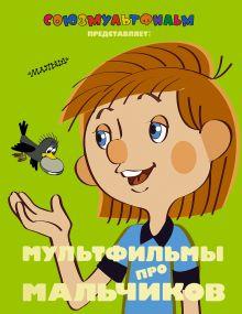 Успенский Э.Н. - Мультфильмы про мальчиков обложка книги
