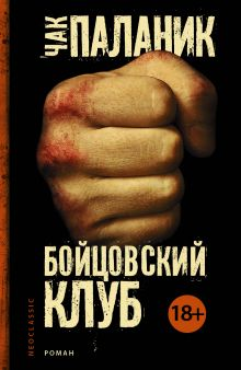 Бойцовский клуб обложка книги