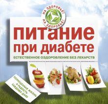. - Питание при диабете. Естественное оздоровление без лекарств обложка книги