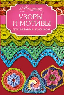 . - Узоры и мотивы для вязания крючком обложка книги