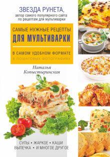 Копыстыринская Н.С. - Самые нужные рецепты для мультиварки в самом удобном формате обложка книги